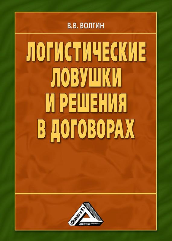 Обложка книги Логистические ловушки и решения в договорах: Справочник предпринимателя