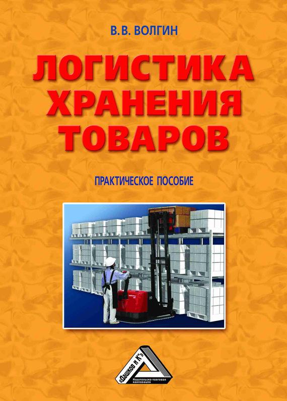 фото обложки издания Логистика хранения товаров: Практическое пособие