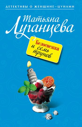Татьяна Луганцева «Белоснежка и семь трупов»