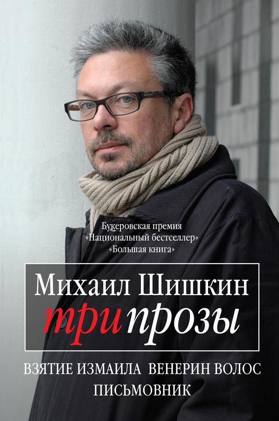 Михаил Шишкин «Три прозы (сборник)»