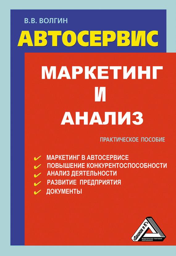 Книга Автосервис. Маркетинг и анализ: Практическое пособие