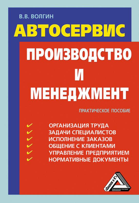 Книга Автосервис. Производство и менеджмент: Практическое пособие