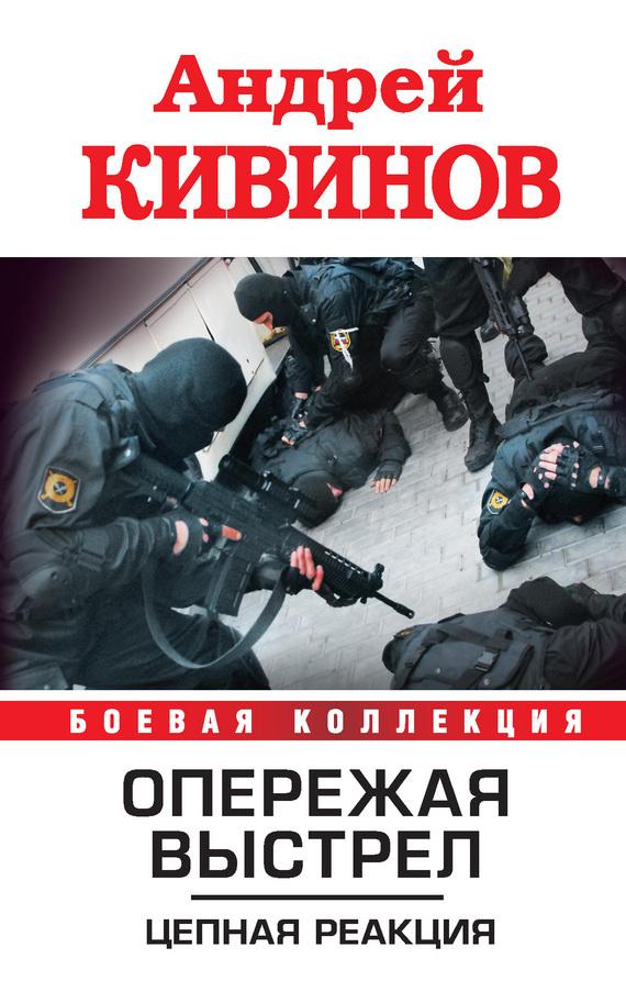 Андрей Кивинов «Цепная реакция»