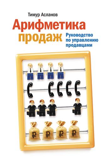 Книга Арифметика продаж. Руководство по управлению продавцами