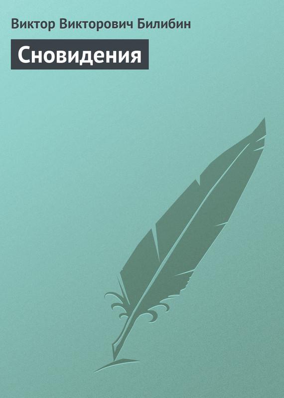 Виктор Билибин «Сновидения»