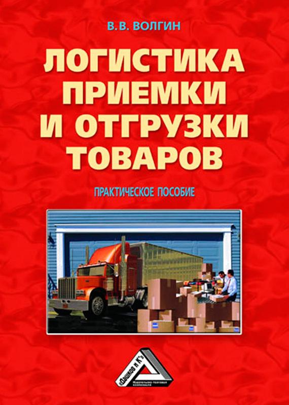фото обложки издания Логистика приемки и отгрузки товаров: Практическое пособие