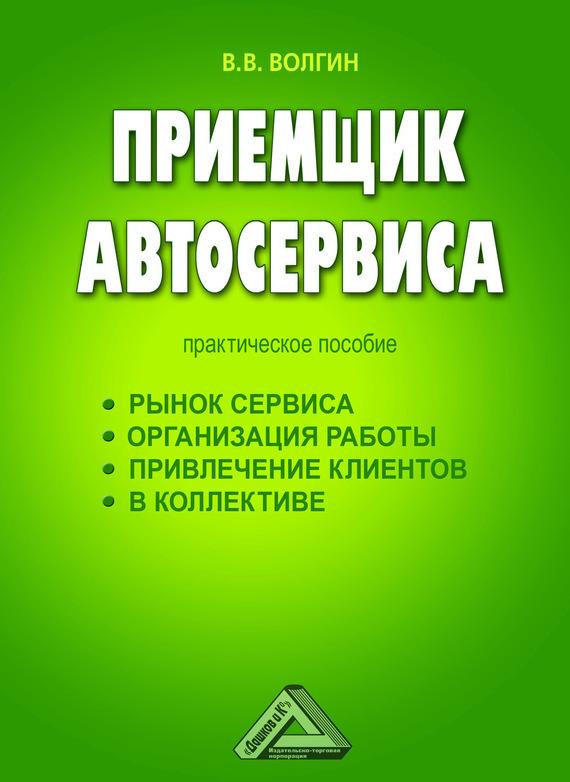 фото обложки издания Приемщик автосервиса: Практическое пособие