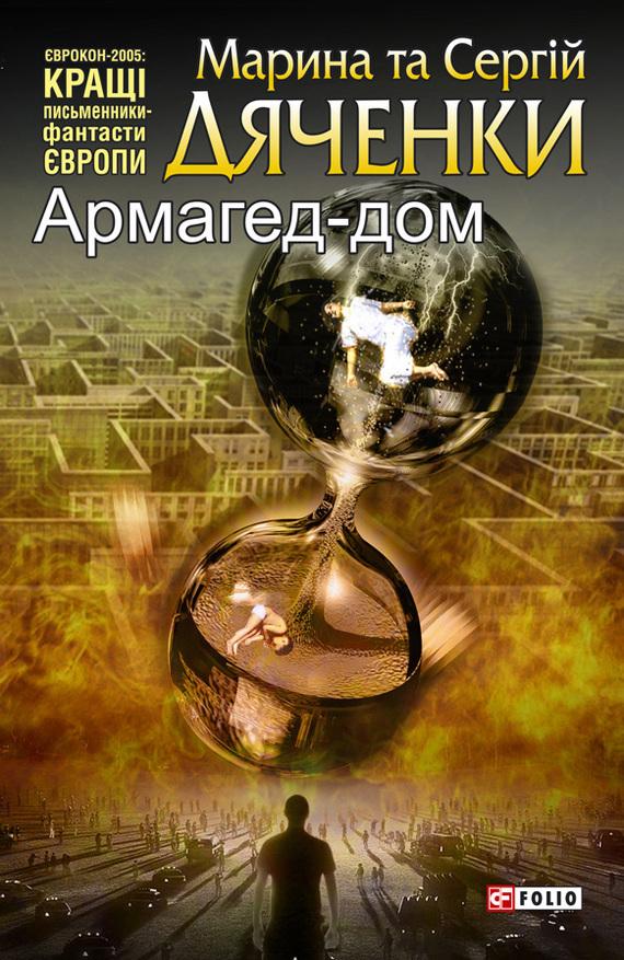 Марина и Сергей Дяченко «Армагед-дом»