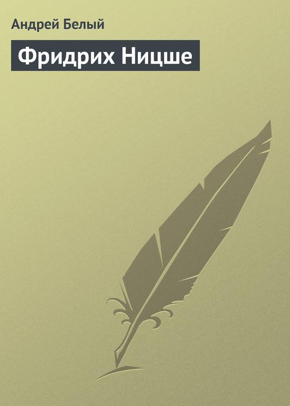 Андрей Белый «Фридрих Ницше»
