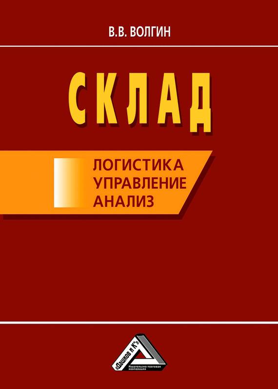 Обложка книги Склад: логистика, управление, анализ