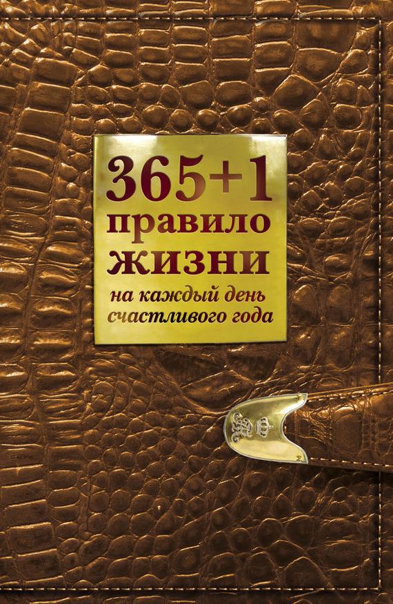 Диана Балыко «365+1 правило жизни на каждый день счастливого года»