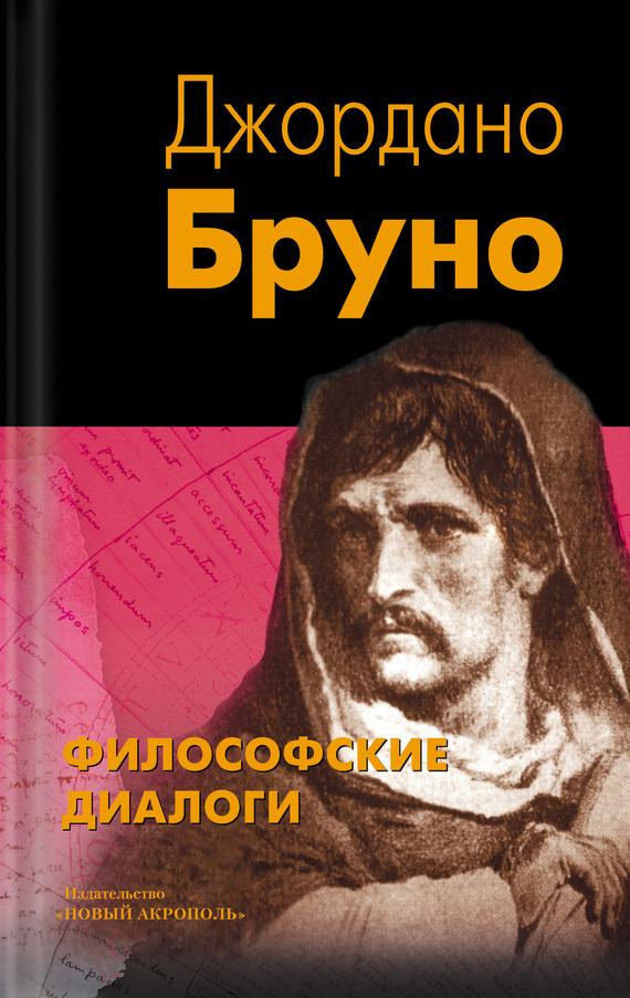Джордано Бруно «Философские диалоги»