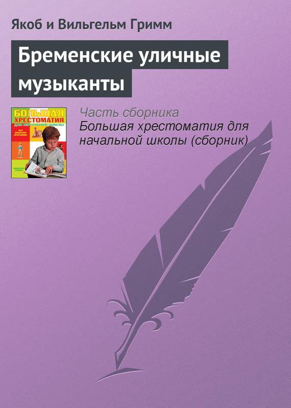 Зарубежные детские книги