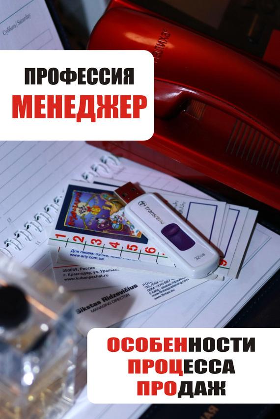 Илья Мельников «Особенности процесса продаж»