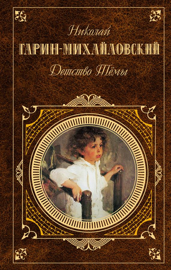Николай Гарин-Михайловский «Детство Тёмы (сборник)»
