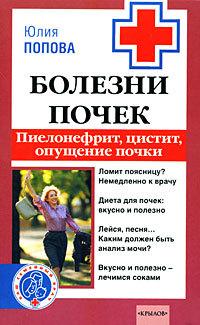 Юлия Попова «Болезни почек. Пиелонефрит, цистит, опущение почки»