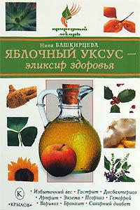 Нина Башкирцева «Яблочный уксус – эликсир здоровья»
