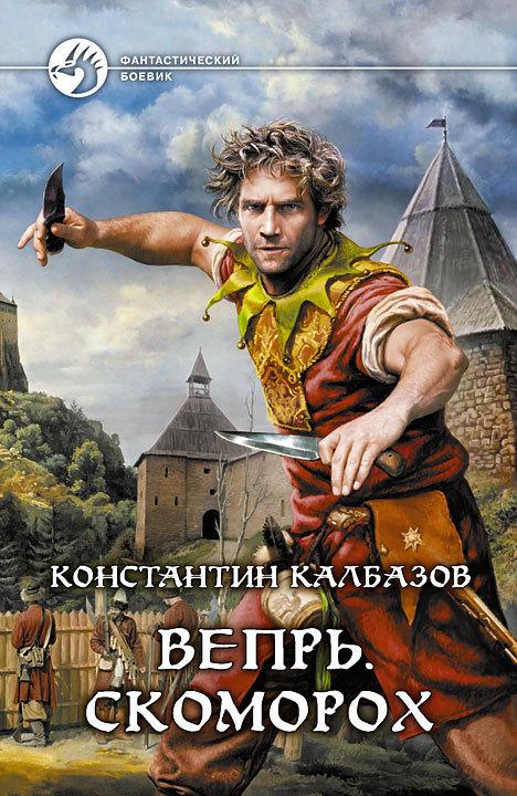 Константин Калбазов «Скоморох»