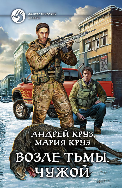 Андрей Круз, Мария Круз «Возле Тьмы. Чужой»