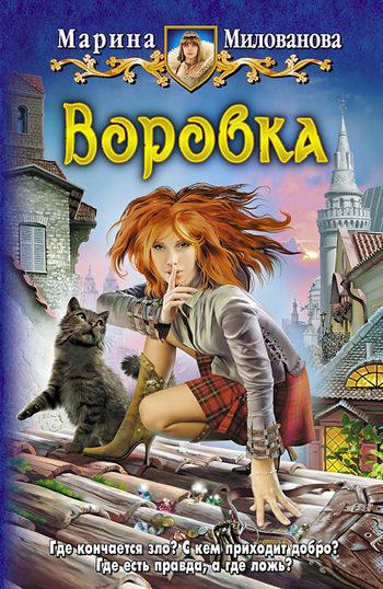 Марина Милованова «Воровка»