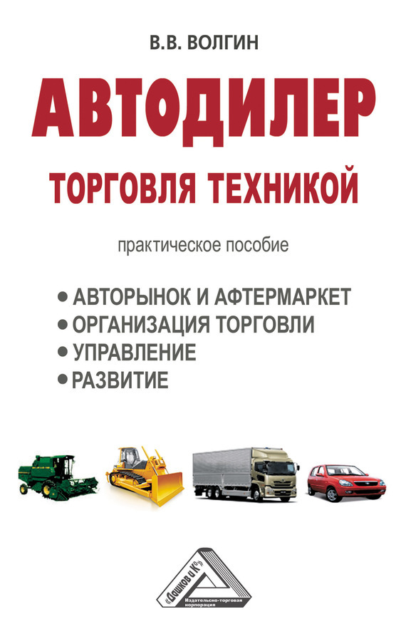 Обложка книги Автодилер. Торговля техникой: Практическое пособие
