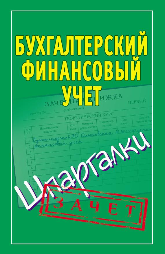фото обложки издания Бухгалтерский финансовый учет. Шпаргалки