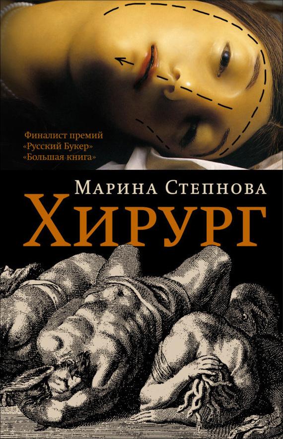 Марина Степнова «Хирург»