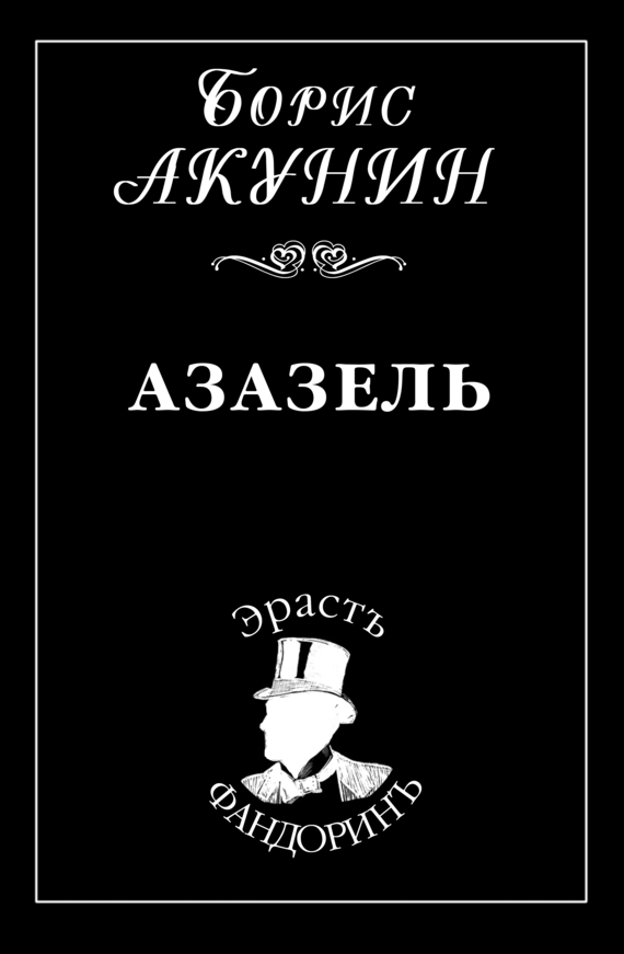 Борис Акунин «Азазель»