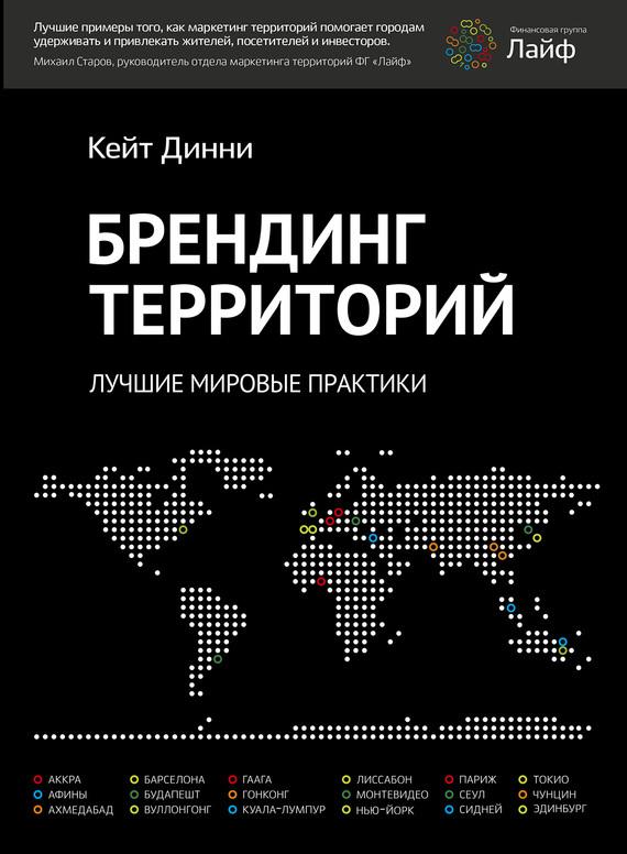 Кейт Динни «Брендинг территорий. Лучшие мировые практики»