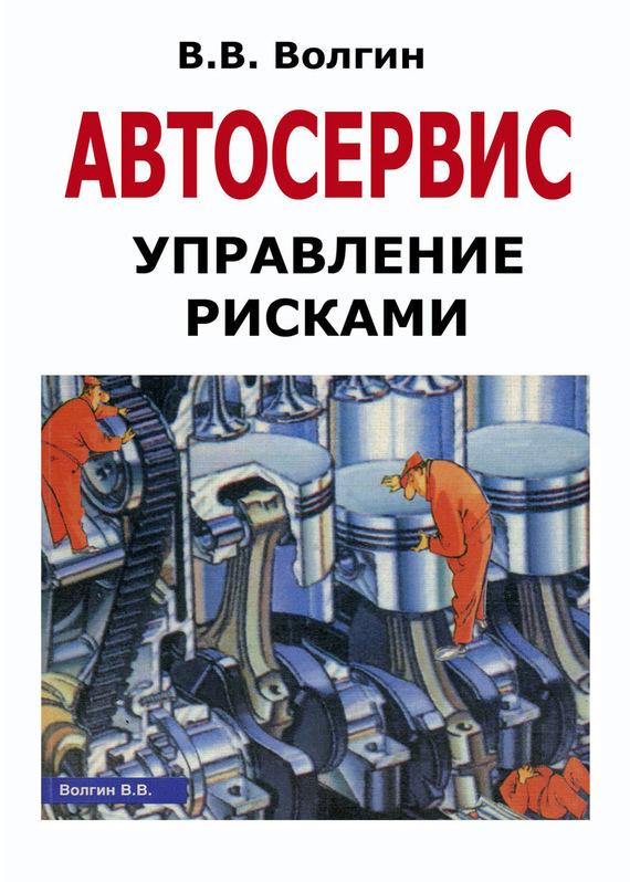 Обложка книги Автосервис. Управление рисками: Практическое пособие