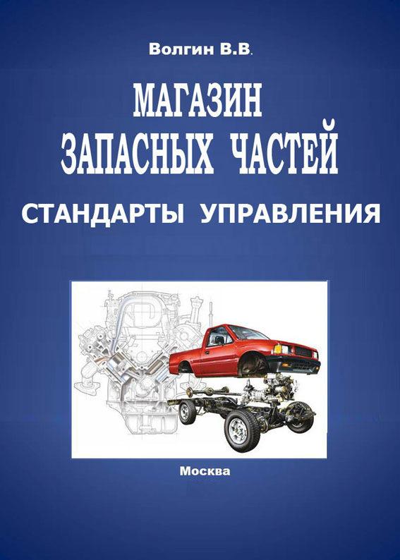 Обложка книги Магазин запасных частей. Стандарты управления: Практическое пособие