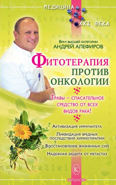 Андрей Алефиров «Фитотерапия против онкологии»