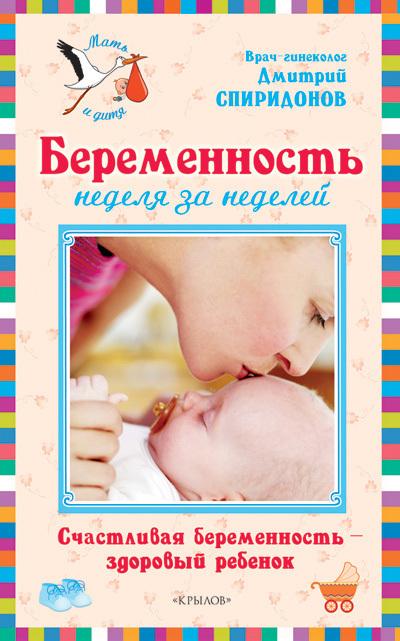 Беременность неделя за неделей: Счастливая беременность – здоровый ребенок