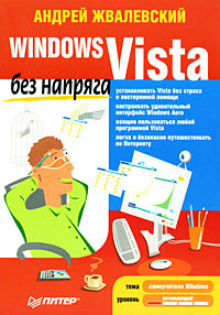 Windows Vista без напряга – Андрей Жвалевский