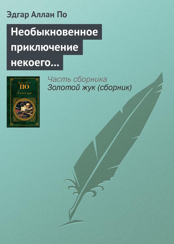 Эдгар По «Необыкновенное приключение некоего Ганса Пфааля»