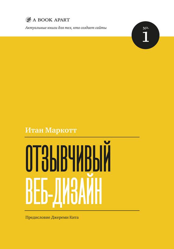 книгу Отзывчивый веб-дизайн скачать EPUB, FB2, PDF