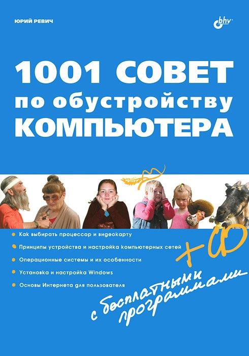 Юрий Ревич «1001 совет по обустройству компьютера»