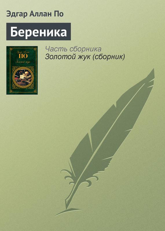 Эдгар По «Береника»