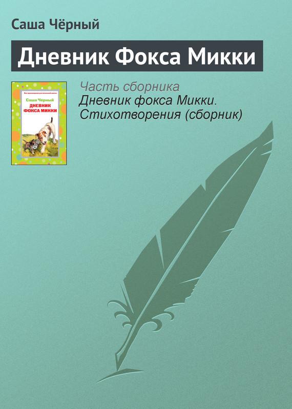Саша Чёрный «Дневник Фокса Микки»