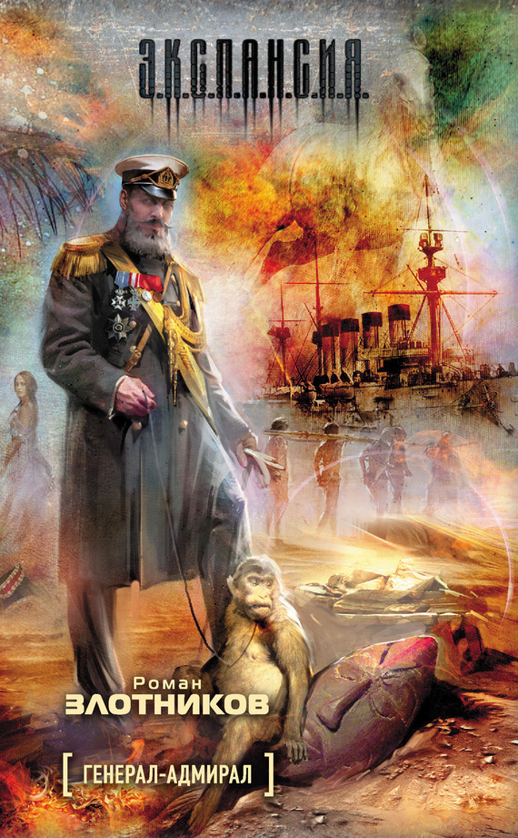 Роман Злотников «Генерал-адмирал»