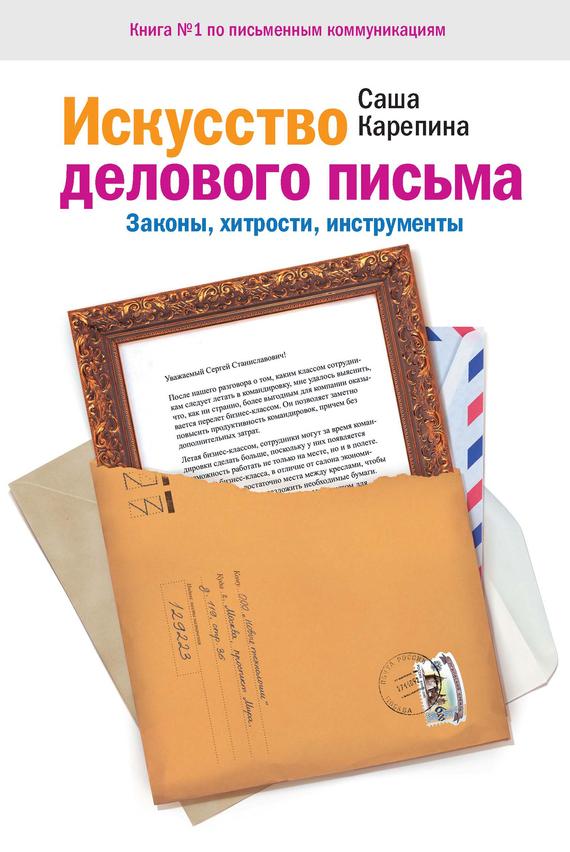 Обложка книги Искусство делового письма. Законы, хитрости, инструменты