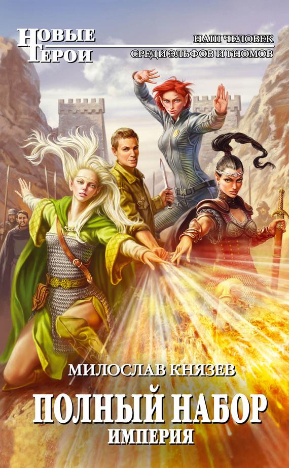 Милослав Князев «Империя»