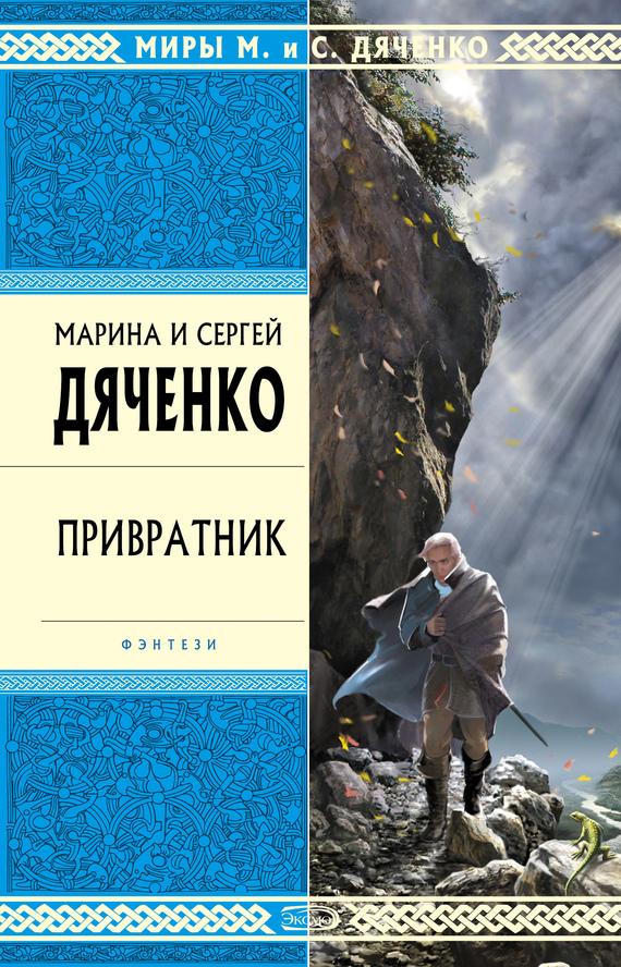 Марина и Сергей Дяченко «Привратник»