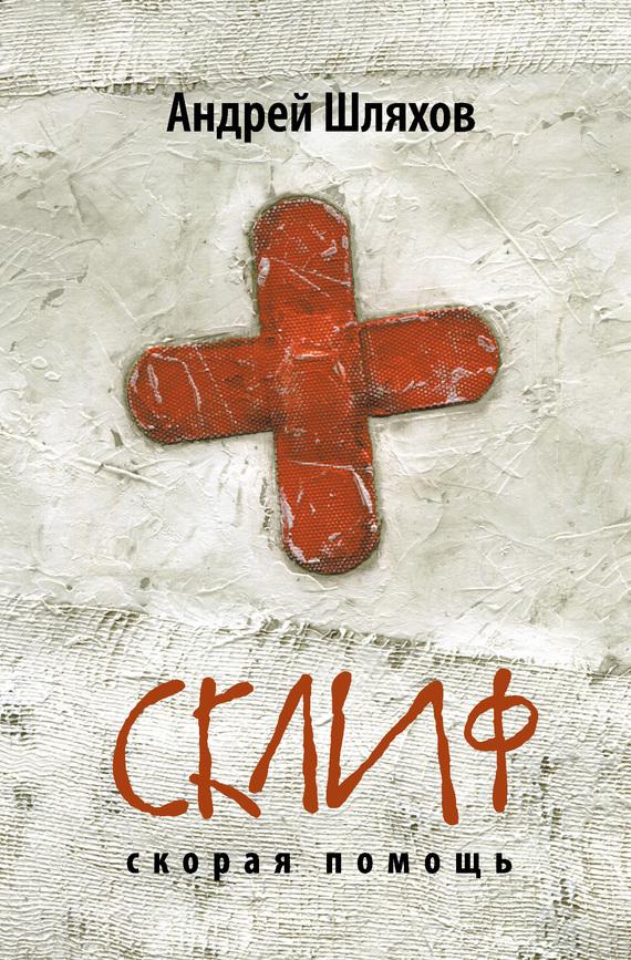 Андрей Шляхов «Склиф. Скорая помощь»