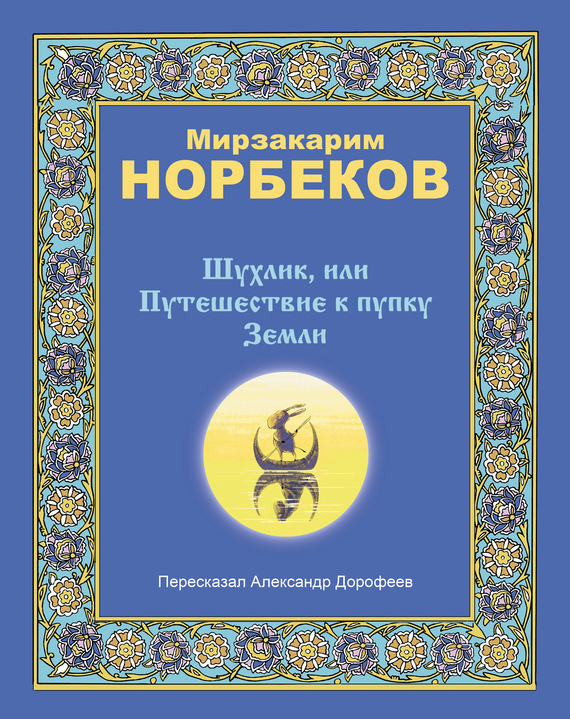 Мирзакарим Норбеков «Шухлик, или Путешествие к пупку Земли»