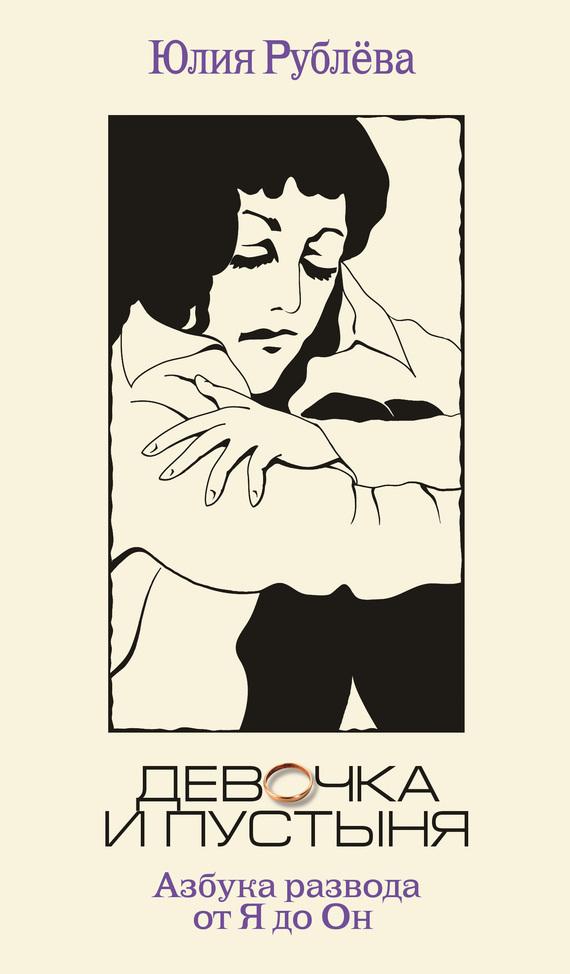 Юлия Рублева «Девочка и пустыня»