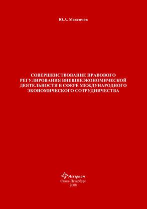 фото обложки издания Совершенствование правового регулирования внешнеэкономической деятельности в сфере международного экономического сотрудничества