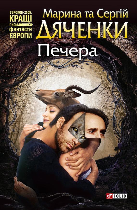 Марина и Сергей Дяченко «Печера»