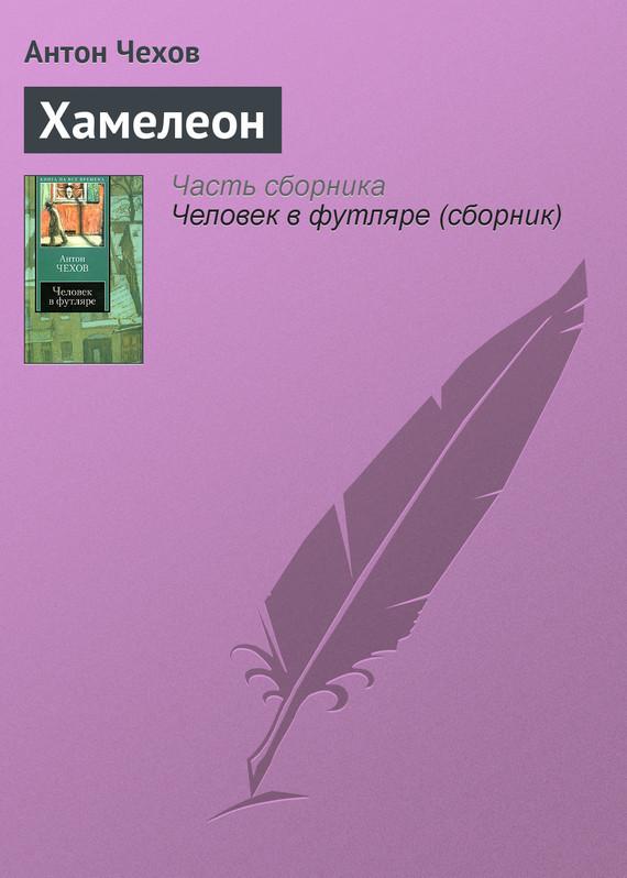 Антон Чехов «Хамелеон»