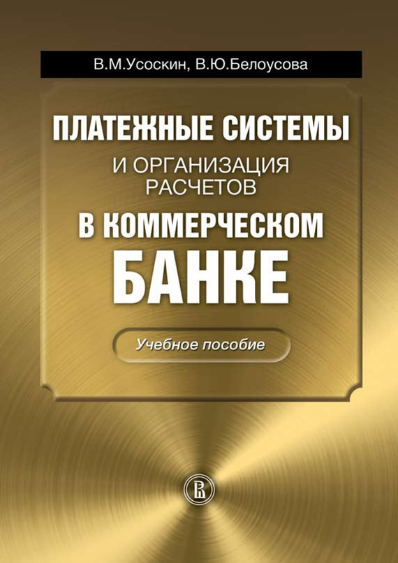 Обложка книги Платежные системы и организация расчетов в коммерческом банке: учебное пособие